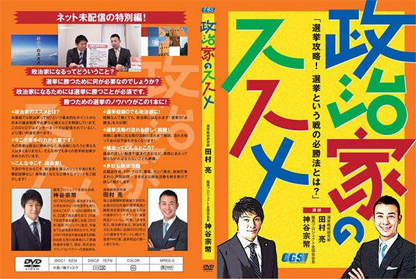 DVD「政治家のススメ」