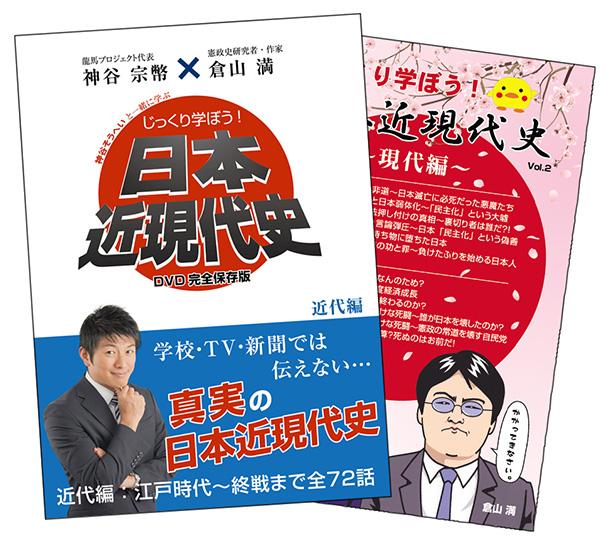 DVD「じっくり学ぼう!日本近現代史 近代編+現代編セット」