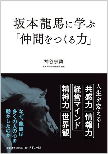 坂本龍馬に学ぶ「仲間をつくる力」