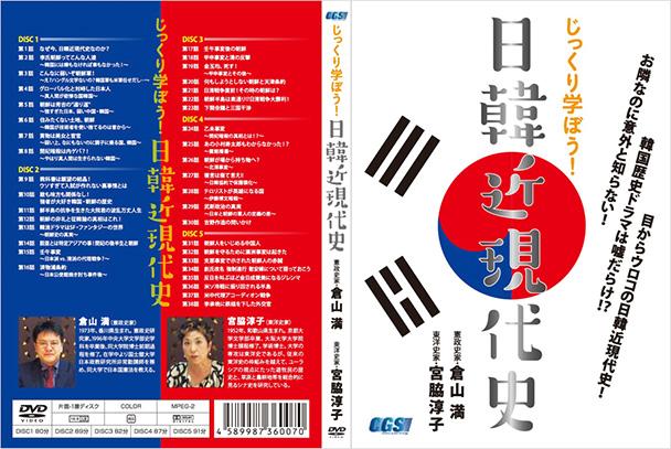 DVD「じっくり学ぼう!日韓近現代史」