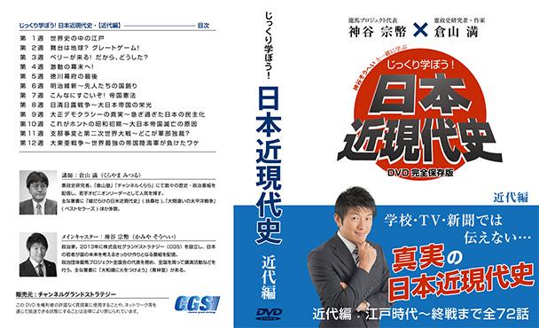 DVD「じっくり学ぼう!日本近現代史 近代編」