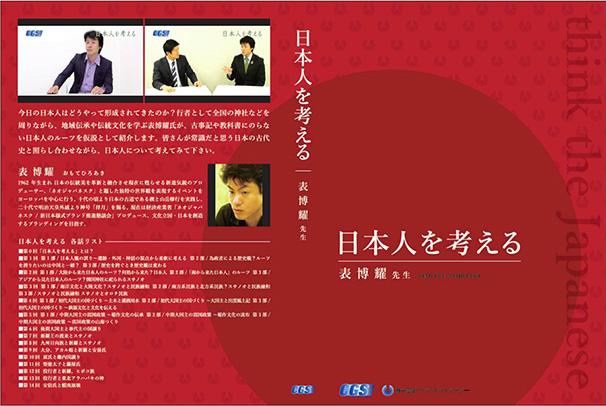 DVD「日本人を考える」