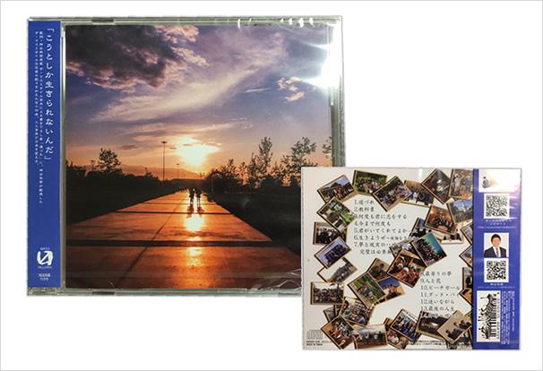 【オリジナルCD】「道づれ〜限られた人生の時間を共に〜」