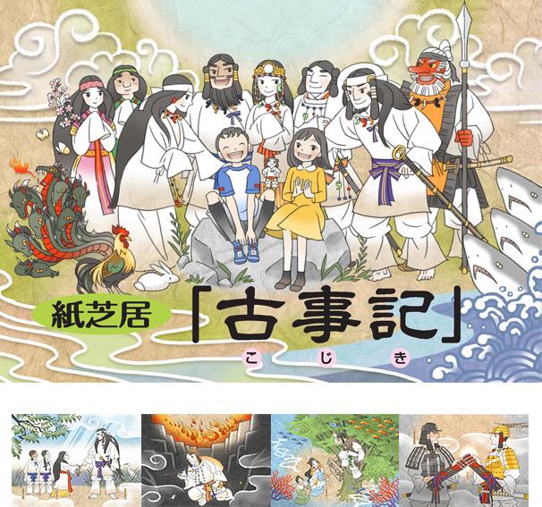紙芝居「古事記」(第一部)