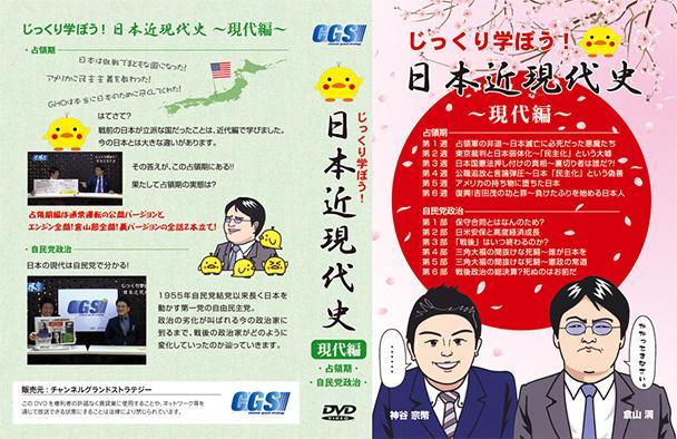 DVD「じっくり学ぼう!日本近現代史 現代編」