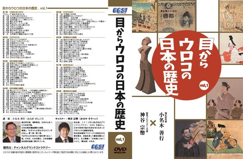 DVD「目からウロコの日本の歴史 vol.1」