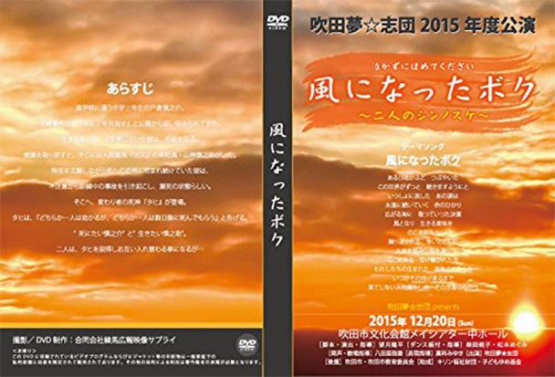 DVD「風になったボク〜二人のシンノスケ〜泣かずにほめてください」